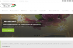 Слайдер сайта на главной странице
