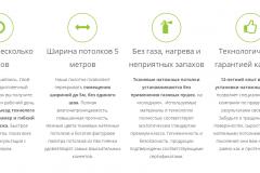 Блок преимуществ компании на главной странице