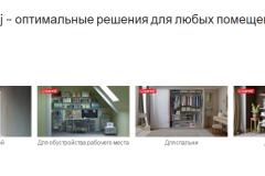 Примеры реализаций гардеробных в различных помещениях