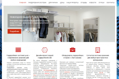 Слайдер сайта и блок услуг и преимуществ компании на главной странице