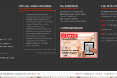 Оформление footer/подвала сайта с планировщиком и дублированием главных разделов