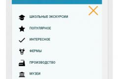 Мобильная версия, второе меню сайта