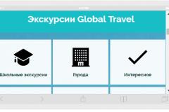 Мобильная версия, категории