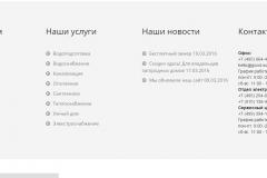 Footer (подвал) сайта с продублированными ссылками на основные разделы сайта