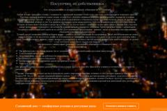 Блок описания гостиницы (на главной странице сайта)