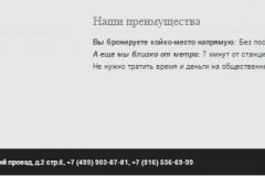 Подвал сайта с контактной информацией