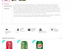 Блоки рекомендованного товара, сопутствующей покупки
