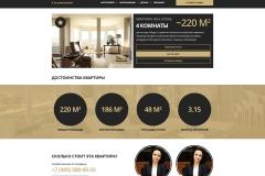 Описание объекта (квартиры)