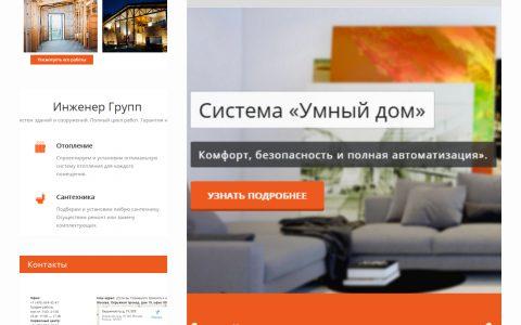 Разработка корпоративного сайта -услуг для компании Инженер групп