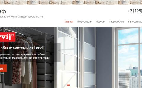 Разработка сайта для компании Эрго шкаф - баннер на главной странице