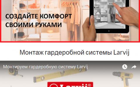 Разработка сайта услуг для компании Эрго Шкаф - видео-инструкции сборки гардеробных