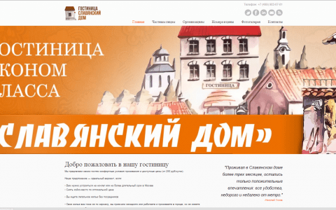 Дизайн слайдера для сайта хостела выполнен по мотивам известного мультфильма