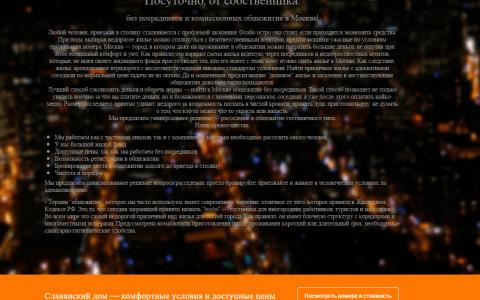 Текстовый блок на главной странице сайта хостела