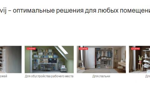Разработка сайта для компании Эрго шкаф - примеры работ