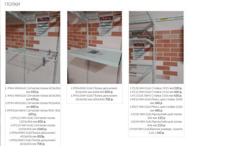 Разработка сайта услуг для компании Эрго Шкаф - блок с тарифами