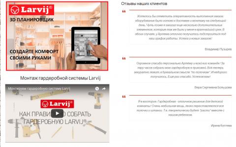 Разработка сайта услуг для компании Эрго Шкаф - блок видео инструкций и отзывов
