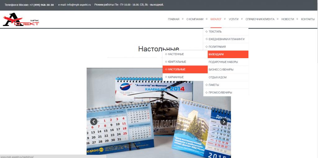 Разработка сайта для типографии МПК Аспект, раздел портфолио