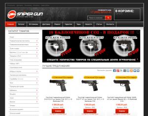 Читать отзыв интерне-магазина Sniper-gun.ru