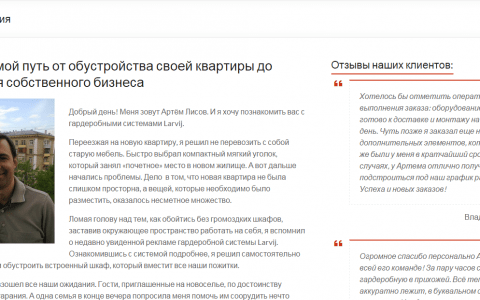 Разработка сайта услуг для компании Эрго Шкаф - блок о компании