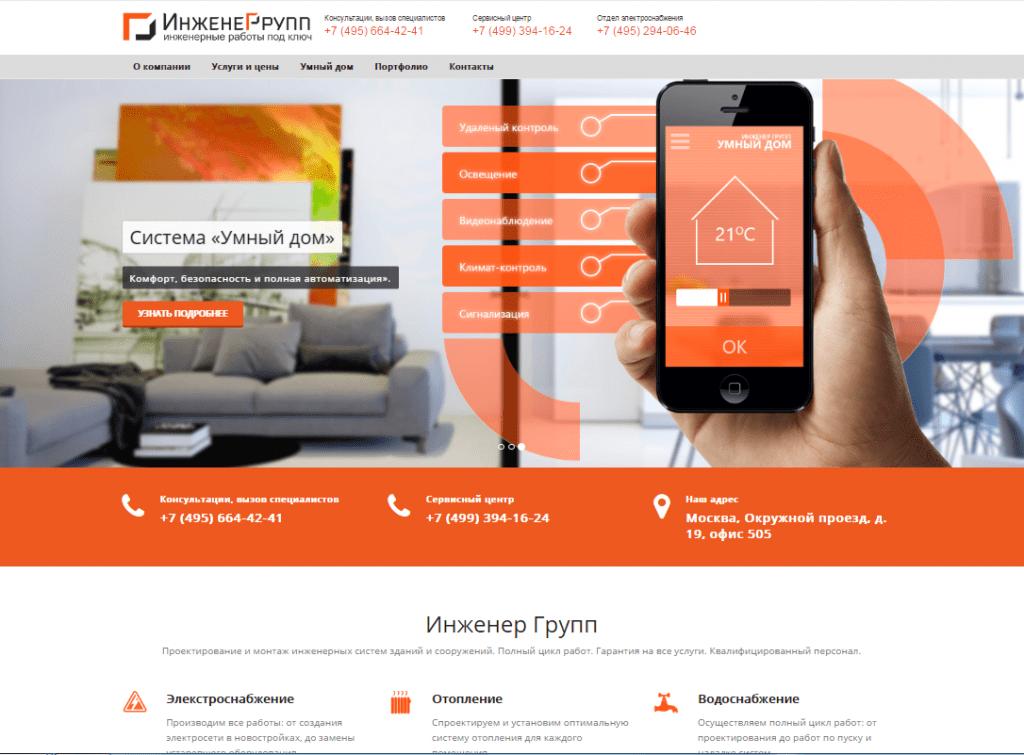 Разработка сайта-услуг по натяжным потолкам - баннер на главной странице