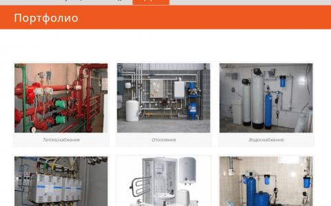 Разработка корпоративного сайта -услуг для компании Инженер групп - раздел портфолио