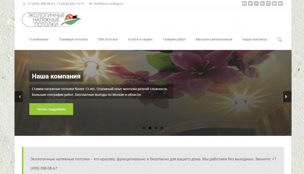 Разработка сайта-услуг по натяжным потолкам - слайдер на главной странице