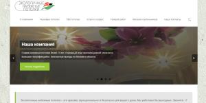 Баннер для страницы сайта Эко Силин