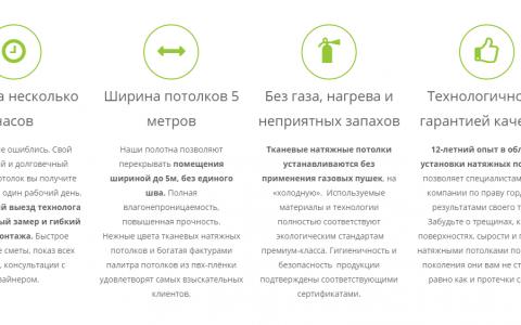 Разработка сайта-услуг по натяжным потолкам - преимущества компании