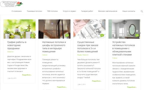 Разработка сайта-услуг по натяжным потолкам - блок новостей и статей сайта