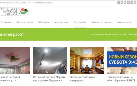 Разработка сайта-услуг по натяжным потолкам - раздел портфолио