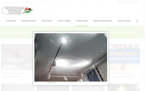 Разработка сайта-услуг по натяжным потолкам - фотогалерея в порфолио