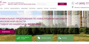 Разработка сайта для агентства недвижимости Миэль, отделение на Октябрьском поле