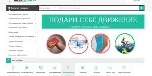 Разработка слайдера на главной странице в интернет магазине Шаг Вперед