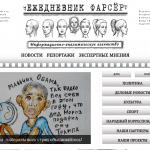 Верстка главной страницы ежедневника Фарсер