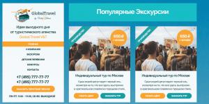 Разработка главной страницы туристического агентства Глобал тревел