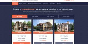Разработка главной страницы для строительной компании Эксперт Т