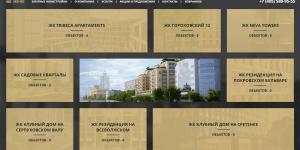 Главная страница сайта Vesta Dom