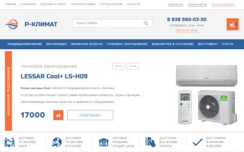 Главная страница интернет магазина климатического оборудования