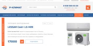 Главная страница интернет магазина климатического оборудования (слайдер)
