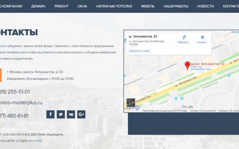 Разработка страницы Контакты для сайта МастерПлюс