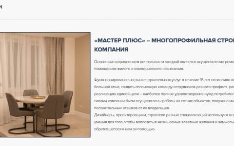 Блок о компании на сайте Мастерплюс