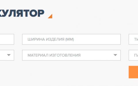 Калькулятор на сайте компании МастерПлюс