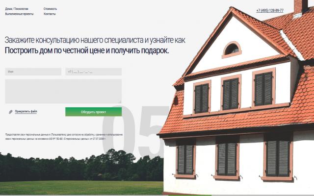 Разработка лендинга для строительной компании - блок обратной связи