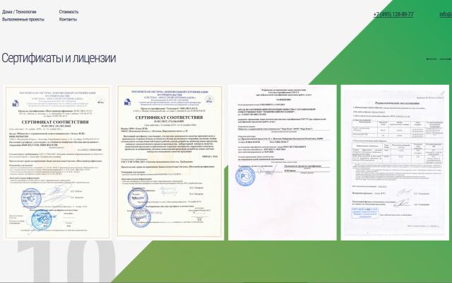 Разработка лендинга для строительной компании - блок сертификаты лицензии и допуски