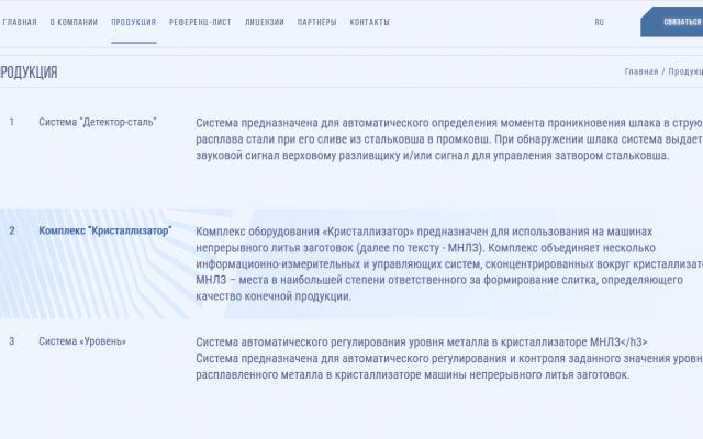Разработка корпоративного сайта для НПО Техноап - каталог продукции компании