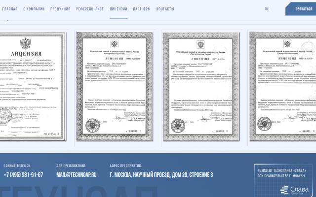 Разработка корпоративного сайта для НПО Техноап - блок лицензий и сертификатов