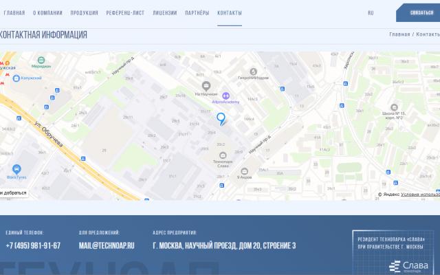 Разработка корпоративного сайта для НПО Техноап - блок контактной информации