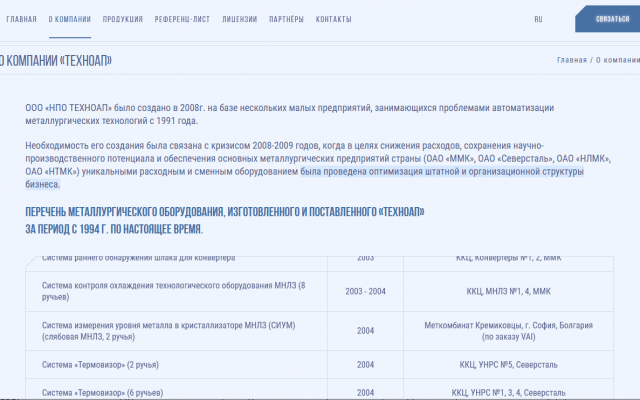 Разработка корпоративного сайта для НПО Техноап - страница о компании