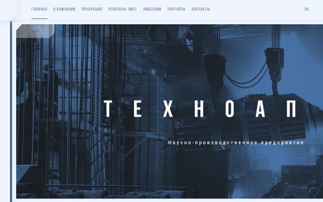 Разработка корпоративного сайта для НПО Техноап -меню каталога продукции