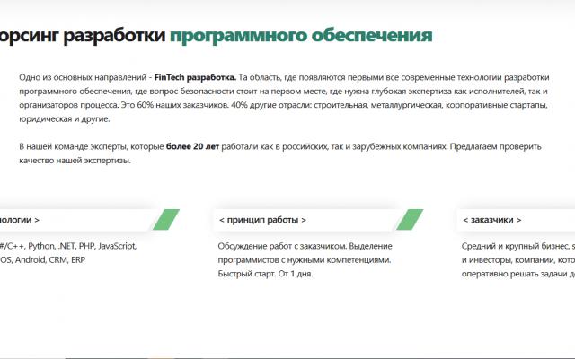 Разработка корпоративного сайта для IT компании ITQuick - блок описания компании